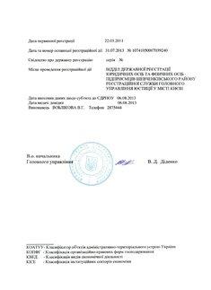 Довідка з єдиного державного реєстру підприємств та організацій України (стор. 2)