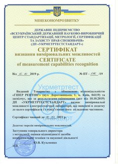 Сертифікат визнання вимірювальних можливостей