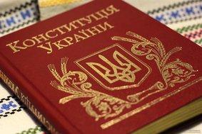 Поздравляем с днем конституции Украны, ФФМ