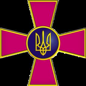 Эмблема ВСУ